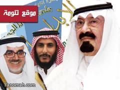 الشاعر عبدالله بن سفر يفوز بجائزة أفضل قصيدة