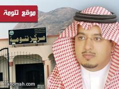 أمير عسير يصدر قراراً بتكليف الاستاذ عبدالرحمن الهزاني  رئيساً لمركز تنومة