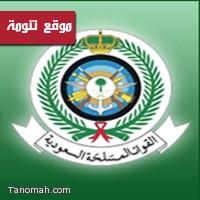 وزارة الدفاع تعلن فتح باب القبول لخريجي الجامعات والكليات التقنية