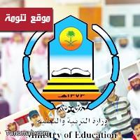 نتائج الأول والثاني ثانوي في تعليم النماص وجميع مدن المملكة
