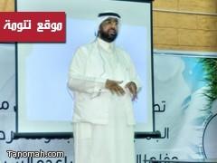 الدكتور العويرضي يشكر المسؤولين في جمعية تنومة الخيرية