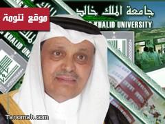 تحويل كلية علي بن سليمان التقنية الى كلية من كليات جامعة الملك خالد
