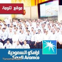 أرامكو السعودية تبدأ التسجيل في برنامج التدرج لحملة الثانوية