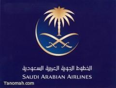 وظائف شاغرة في الخطوط السعودية
