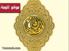 المصحف الجامع (يمثل أكبر موقع إليكتروني عن القرآن الكريم)