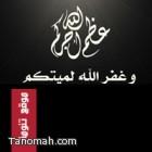 وألدة فائز بن محمد بن  عاطف من قرية آل دحمان إلى رحمة الله