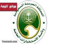 تعيين الدكتور عبدالله بن محمد الشهري على المرتبة الرابعة عشرة بالإستخبارات العامة