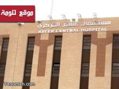 أطباء أمريكيون وسعوديون لحل مشكلة زيادة المراجعين في مستشفى عسير