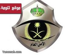 مديرية الأمن العام تفتح باب القبول والتسجيل بالدورات العسكري