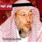 برئاسة خادم الحرمين الشريفين: الموافقة على تعيين أمين منطقة عسير بالمرتبة الخامسة عشرة