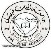 إعلان عن  توفر  وظائف إدارية  شاغرة بجامعة الملك فيصل