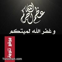 وفاة سعيد بن شار من قرية القذال