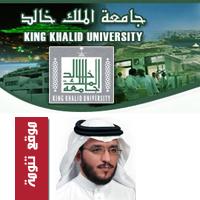 مدير جامعة الملك خالد يجدد تعيين الدكتور علي فايز الشهري