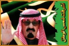 """"""" لحظة فرح سعودية"""""""