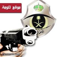 القبض على قاتل المقدم الشهراني دون مقاومة