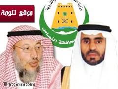 أمين عسير يجتمع برؤساء بلديات المنطقة بالنماص..اليوم