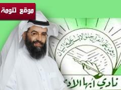 الدكتور ابو عراد يفوز في إنتخابات مجلس إدارة نادي أبها الأدبي