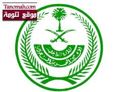 تعيين الشيخ علي بن عبدالله نائباً لقبيلة نازلة خلفاً لوالده
