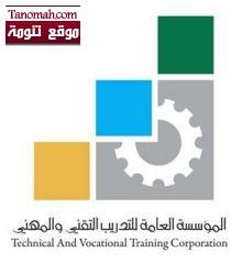 القبول للفصل الدراسي الثاني بالكلية التقنية بابها للموظفين والمقيمين