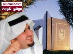 حصول الأستاذ عادل آل هشبول على درجة الماجستير من جامعة الملك سعود