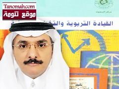 صدور كتاب مترجم للدكتور عجلان محمد الشهري