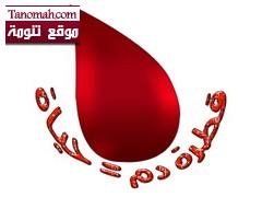"""مريض في مستشفى النماص بحاجة الى التبرع بالدم فصيلة  """"-O"""""""