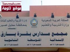 مجمع مدارس البنات بوادي بقرة دون تكييف