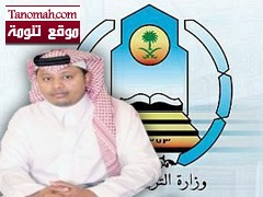 تكليف الأستاذ عبدالرحمن الشهري بالعمل في  الإعلام التربوي  بتعليم محايل