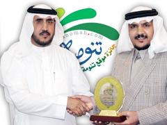 تسليم جائزة موقع تنومة للتميز برعاية سعادة مدير التربية والتعليم بمحافظة النماص