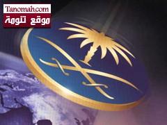 الخطوط السعودية تنفي تغيير اسعار التذاكر العام الميلادي القادم