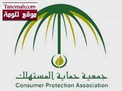 الغرفة التجارية تحرم حماية المستهلك من حقوقها