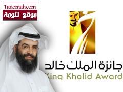 الدكتور ابو عراد ضمن أعضاء اللجنة في حفل توزيع ( جائزة الملك خالد )