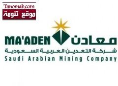 شركة (معادن ) تنظم برنامج تأهيل الكفاءات السعودية لاستقطاب حديثي التخرج