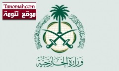 """وزارة الخارجية تعلن عـن وظائف """"ملحق"""" شـــاغرة"""