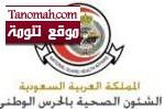 الإعلان عن منح إبتعاث في مدينة الملك عبد العزيز الطبية بالرياض
