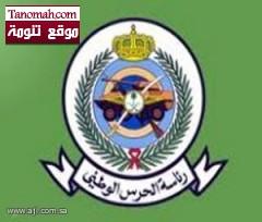 فتح باب التجنيد في القطاع الغربي للحرس الوطني