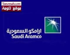 """بدء التسجيل في برامج التدريب للتوظيف ب""""أرامكو"""" السعودية"""