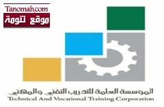 تقنية الرياض تفتح باب القبول والتسجيل للفصل التدريبي الثالث بجميع التخصصات