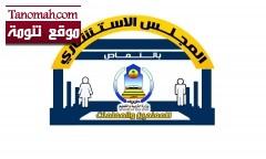 إجتماع رؤساء اللجان في المجلس الاستشاري للمعلمين بالنماص