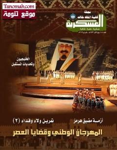 صدور العدد الجديد( 108)  من مجلة كلية الملك خالد العسكرية