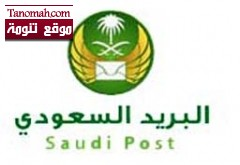 البريد السعودي يثبت 4602 من موظفي البنود
