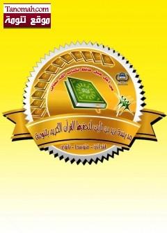 طالب بمجمع زيد بن ثابت بتنومة يحقق المركز الأول في مسابقة الأمير نايف بن عبدالعزيز للسنة النبوية