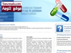 هيئة الغذاء والدواء تحذر من شراء الأدوية من الانترنت وتؤكد انها لن تسمح بدخولها وستتابع من يبيعها