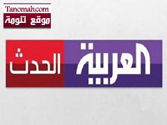 """""""الحدث"""" قناة جديدة تطلقها العربية"""
