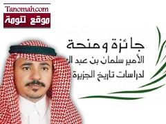 الأستاذ الدكتور ظافر بن حنتش يفوز بمنحة جائزة الأمير سلمان بن عبد العزيز