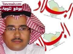 الأديب الدكتور عمر الطيب الساسي يبدي إعجابه بالكاتب عبدالرحمن ظافر الشهري