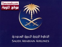 الخطوط السعودية تضيف (54) رحلة أسبوعياً بين أبها والمحطات الداخلية