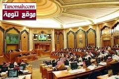 """""""الشورى"""" يوافق على مشروع نظام المجالس البلدية"""