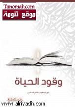 نورة الحكمي تصدر «وقود الحياة»
