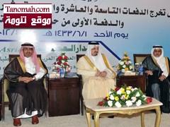 أمير عسير يرعى حفل تخريج طلاب وطالبات كلية الأمير سلطان للسياحة والإدارة